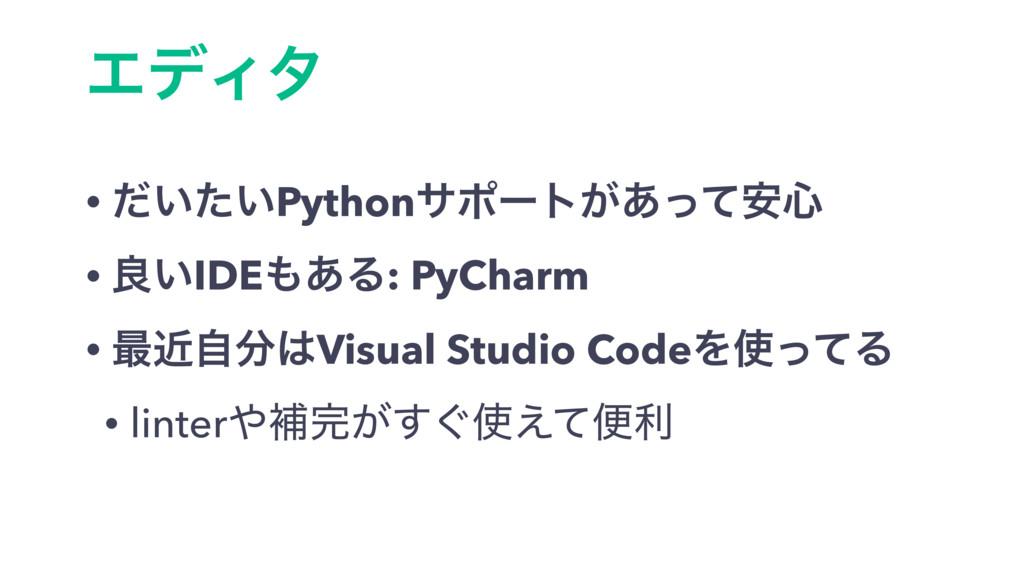 ΤσΟλ • ͍͍ͩͨPythonαϙʔτ͕͋ͬͯ҆৺ • ྑ͍IDE͋Δ: PyCharm...