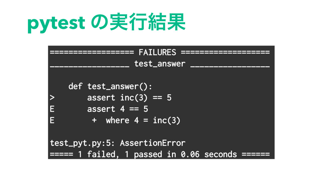 pytest ͷ࣮ߦ݁Ռ ================== FAILURES ======...
