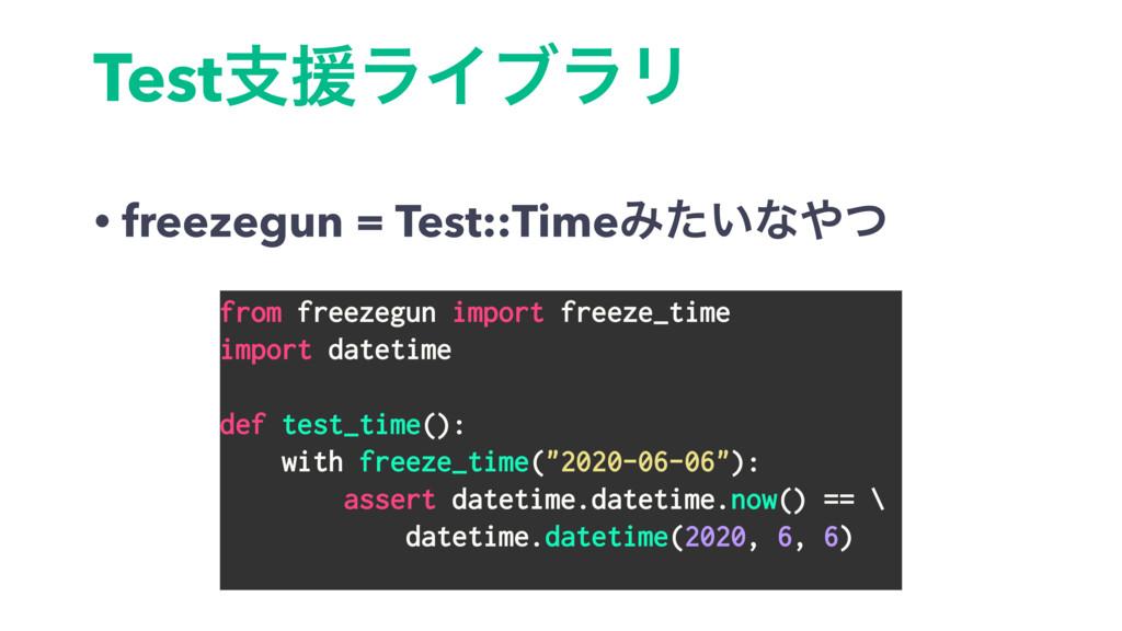 TestࢧԉϥΠϒϥϦ • freezegun = Test::TimeΈ͍ͨͳͭ from...