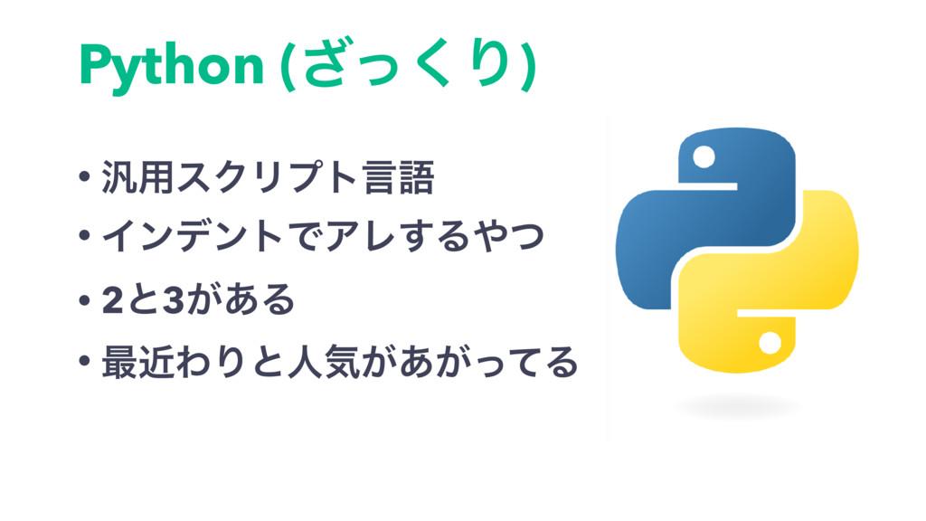 Python (ͬ͘͟Γ) • ൚༻εΫϦϓτݴޠ • ΠϯσϯτͰΞϨ͢Δͭ • 2ͱ3͕...