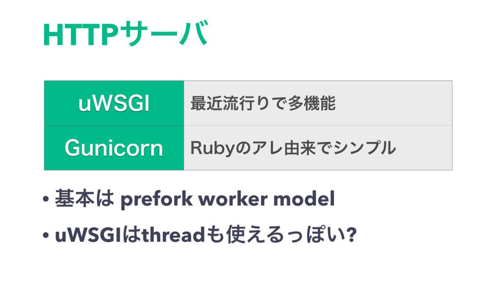 HTTPαʔό • جຊ prefork worker model • uWSGIthre...