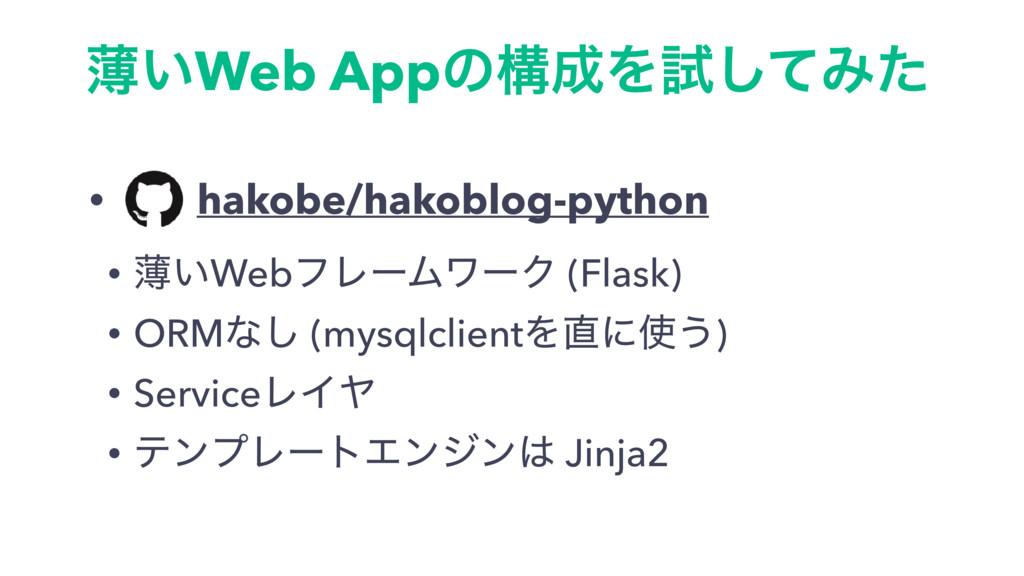 ബ͍Web AppͷߏΛࢼͯ͠Έͨ • hakobe/hakoblog-python • ബ...