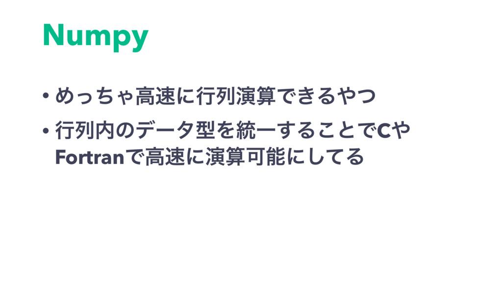 Numpy • ΊͬͪΌߴʹߦྻԋͰ͖Δͭ • ߦྻͷσʔλܕΛ౷Ұ͢Δ͜ͱͰC F...