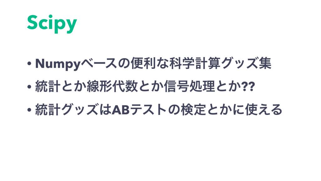 Scipy • NumpyϕʔεͷศརͳՊֶܭάοζू • ౷ܭͱ͔ઢܗͱ͔৴߸ॲཧͱ͔...