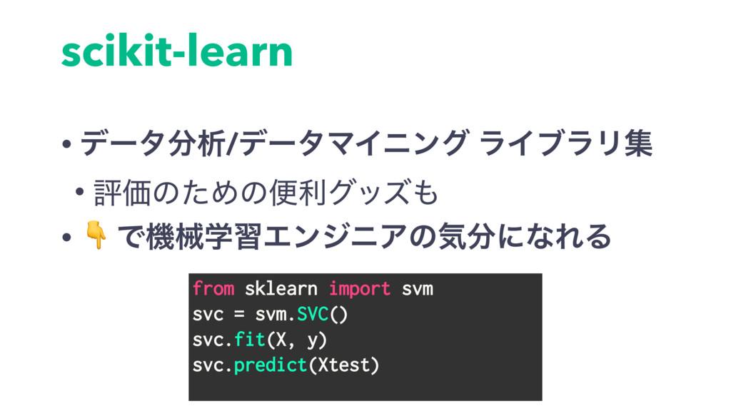 scikit-learn • σʔλੳ/σʔλϚΠχϯά ϥΠϒϥϦू • ධՁͷͨΊͷศར...
