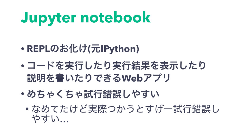 Jupyter notebook • REPLͷ͓Խ͚(ݩIPython) • ίʔυΛ࣮ߦ͠...