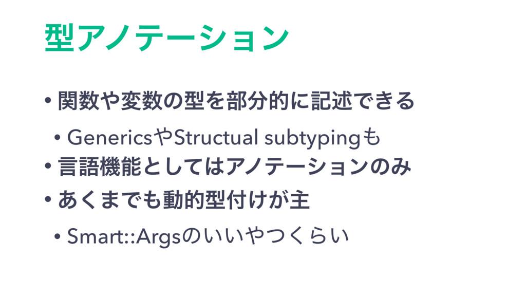 ܕΞϊςʔγϣϯ • ؔมͷܕΛ෦తʹهड़Ͱ͖Δ • GenericsStructu...