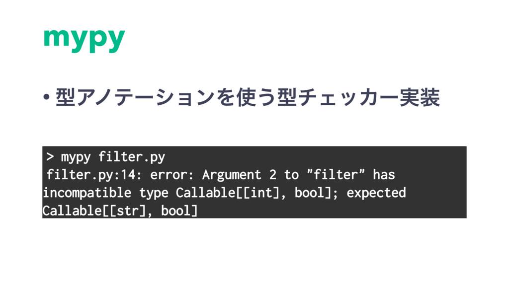 mypy • ܕΞϊςʔγϣϯΛ͏ܕνΣοΧʔ࣮ > mypy filter.py fil...