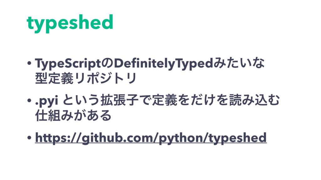 typeshed • TypeScriptͷDefinitelyTypedΈ͍ͨͳ ܕఆٛϦϙ...