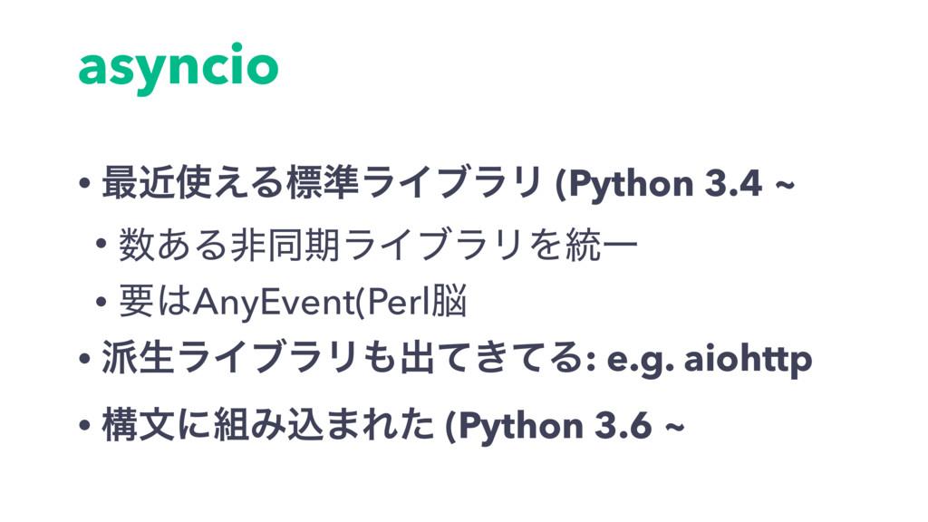 asyncio • ࠷ۙ͑Δඪ४ϥΠϒϥϦ (Python 3.4 ~ • ͋ΔඇಉظϥΠ...