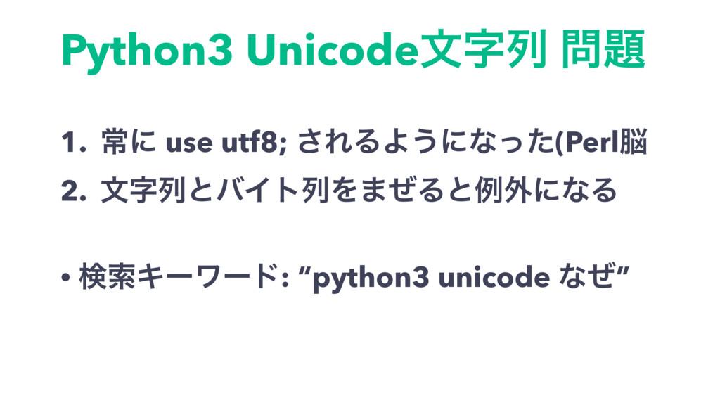 Python3 Unicodeจྻ  1. ৗʹ use utf8; ͞ΕΔΑ͏ʹͳͬͨ...