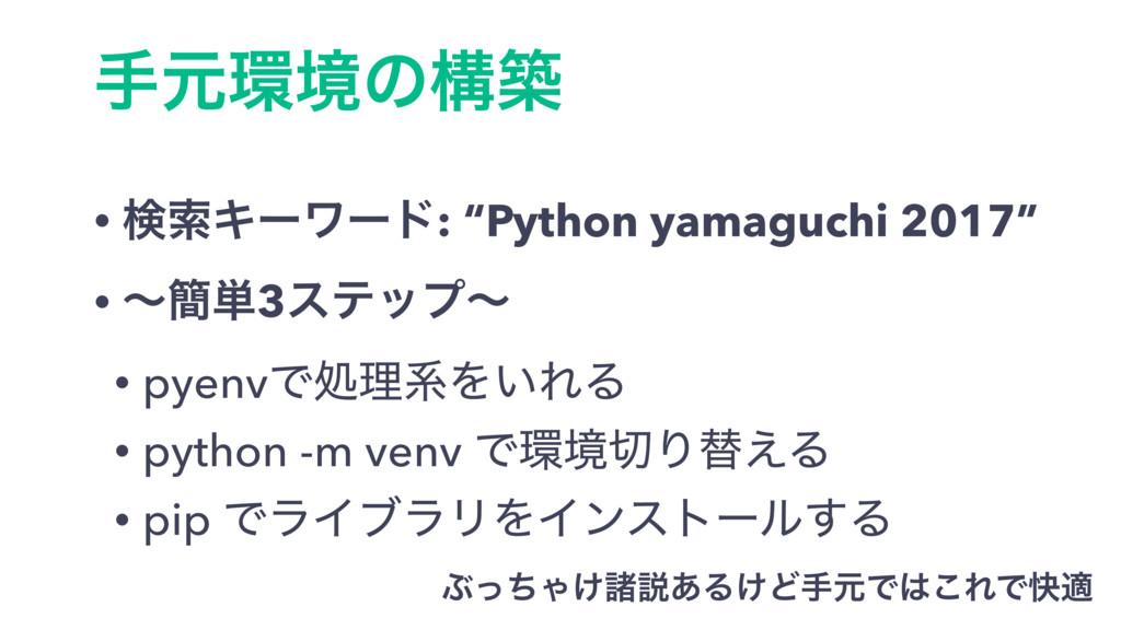"खݩڥͷߏங • ݕࡧΩʔϫʔυ: ""Python yamaguchi 2017"" • ʙ؆..."