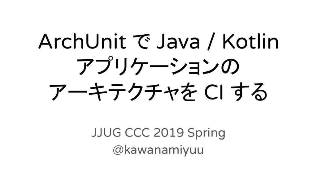 ArchUnit で Java / Kotlin アプリケーションの アーキテクチャを CI ...
