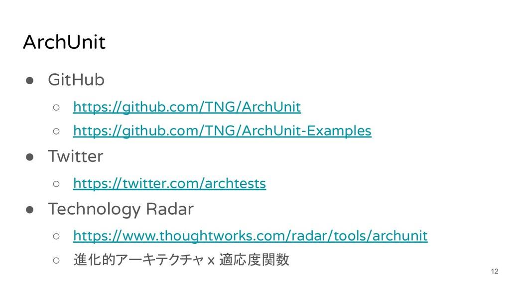 ArchUnit ● GitHub ○ https://github.com/TNG/Arch...