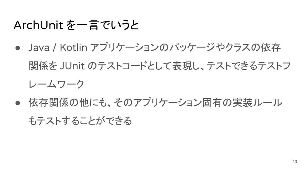ArchUnit を一言でいうと ● Java / Kotlin アプリケーションのパッケージ...