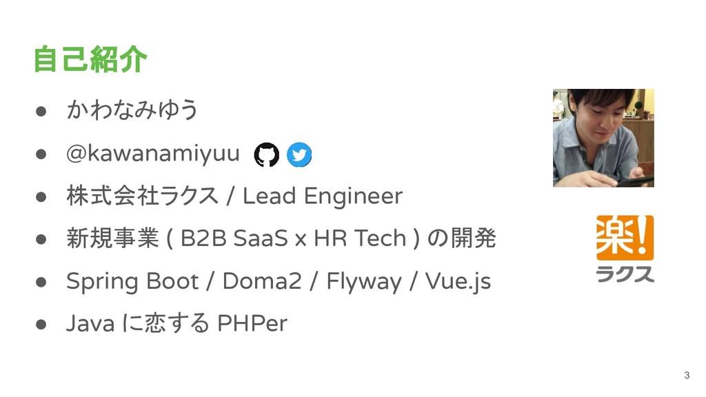 自己紹介 ● かわなみゆう ● @kawanamiyuu ● 株式会社ラクス / Lead E...