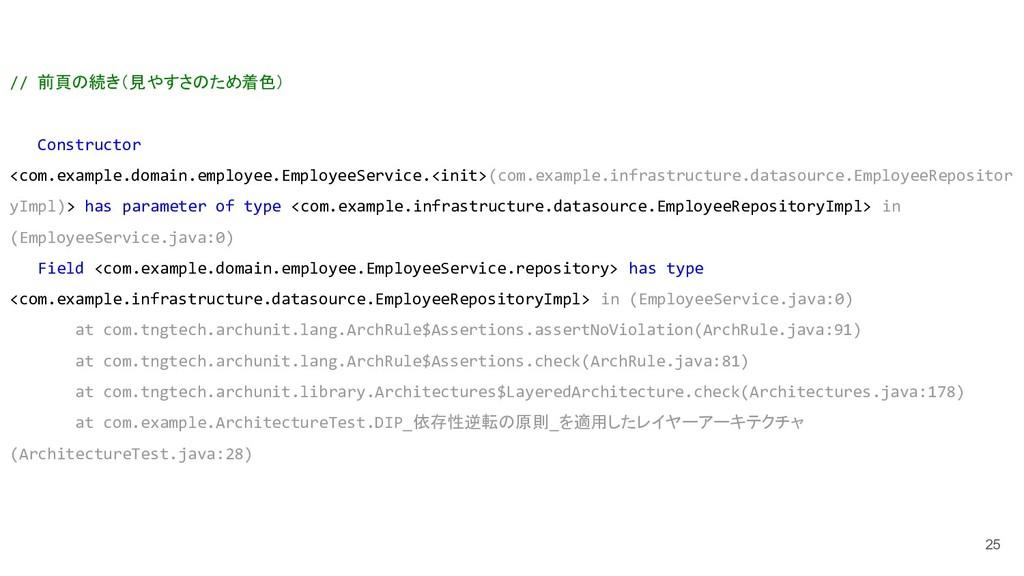 25 // 前頁の続き(見やすさのため着色) Constructor <com.example...