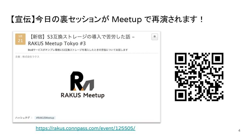 【宣伝】今日の裏セッションが Meetup で再演されます! 4 https://rakus....