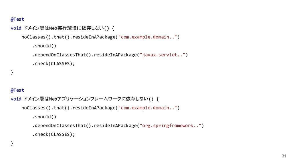 31 @Test void ドメイン層はWeb実行環境に依存しない() { noClasses...