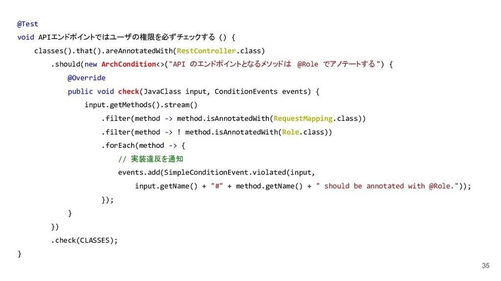 35 @Test void APIエンドポイントではユーザの権限を必ずチェックする () { ...