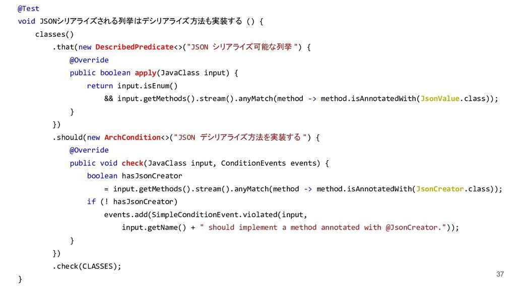 37 @Test void JSONシリアライズされる列挙はデシリアライズ方法も実装する ()...