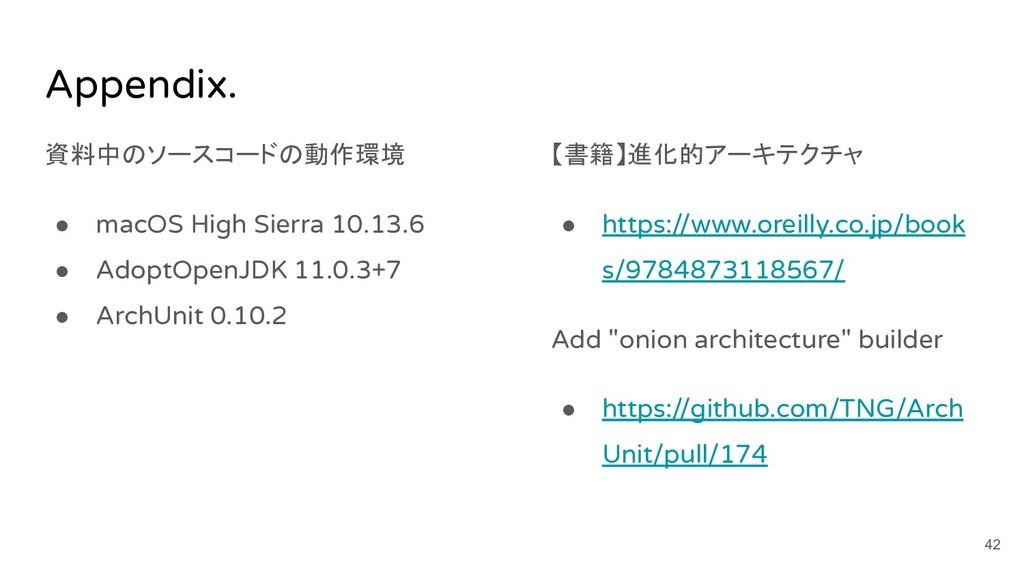 Appendix. 資料中のソースコードの動作環境 ● macOS High Sierra 1...