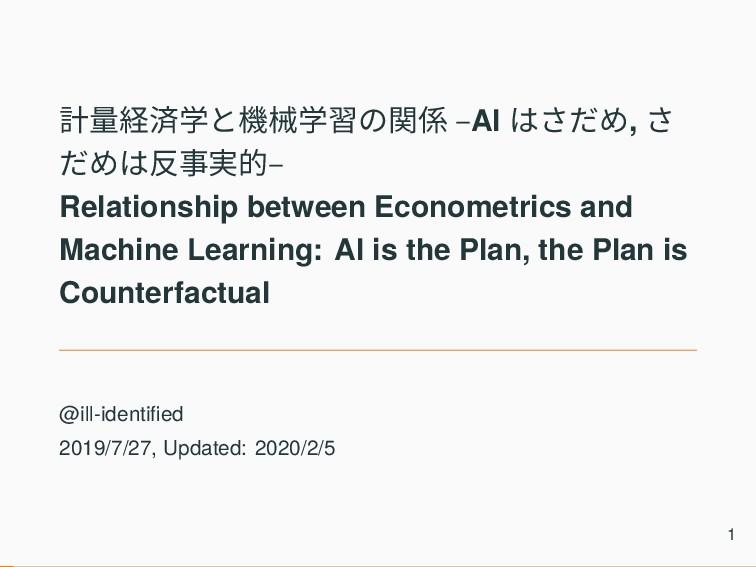 計量経済学と機械学習の関係 ‒AI はさだめ, さ だめは反事実的‒ Relationship...
