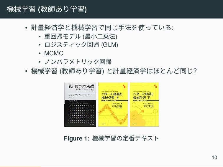 機械学習 (教師あり学習) • 計量経済学と機械学習で同じ手法を使っている: • 重回帰モデル...