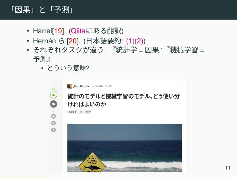 「因果」と「予測」 • Harrel[19]. (Qiitaにある翻訳) • Hernán ら...