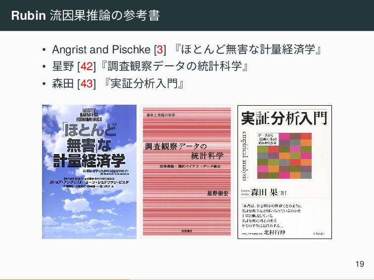 Rubin 流因果推論の参考書 • Angrist and Pischke [3] 『ほとんど...