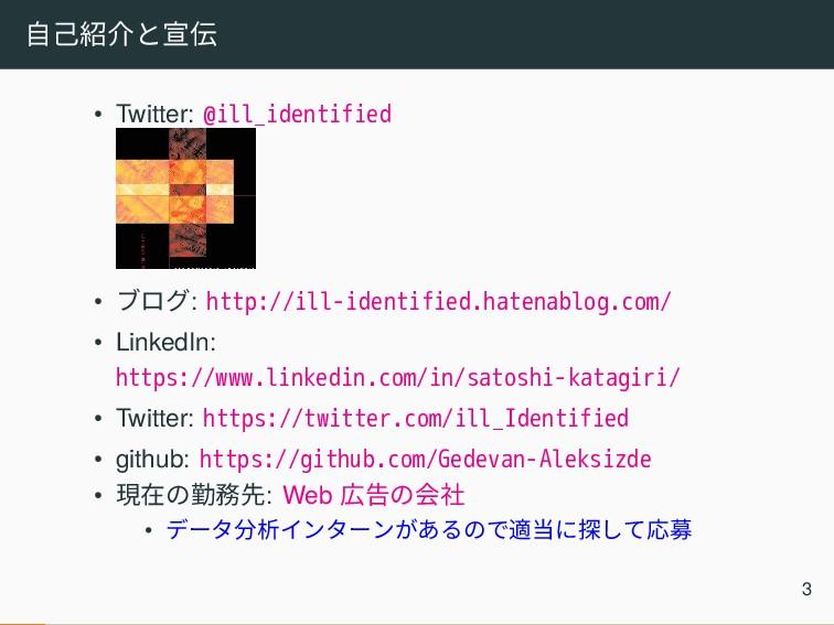 自己紹介と宣伝 • Twitter: @ill_identified • ブログ: http:...