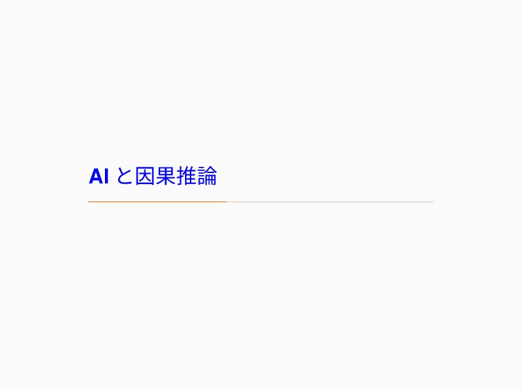 AI と因果推論