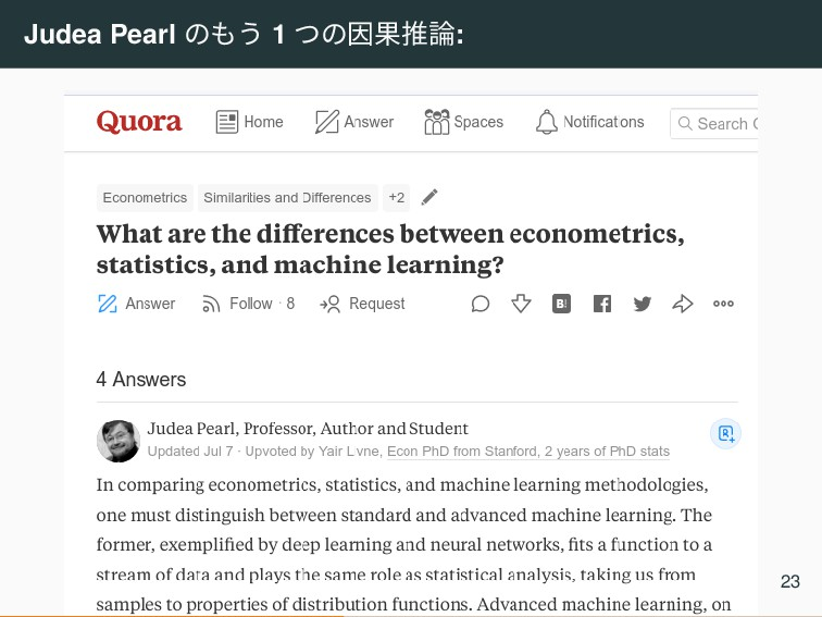 Judea Pearl のもう 1 つの因果推論: 23