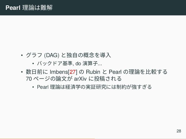 Pearl 理論は難解 • グラフ (DAG) と独自の概念を導入 • バックドア基準, do...
