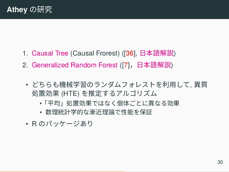 Athey の研究 1. Causal Tree (Causal Frorest) ([36]...