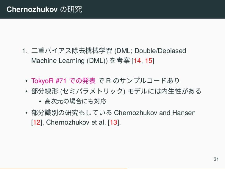 Chernozhukov の研究 1. 二重バイアス除去機械学習 (DML; Double/D...