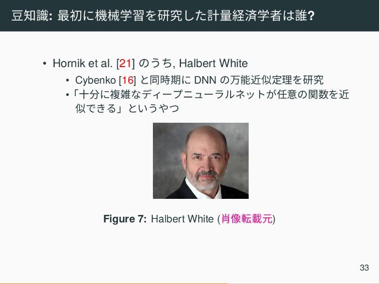 豆知識: 最初に機械学習を研究した計量経済学者は誰? • Hornik et al. [21]...