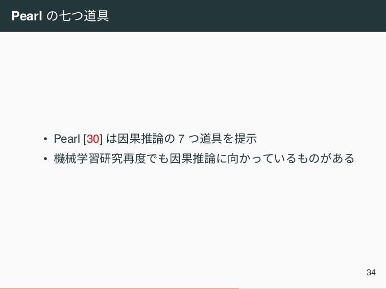 Pearl の七つ道具 • Pearl [30] は因果推論の 7 つ道具を提示 • 機械学習...