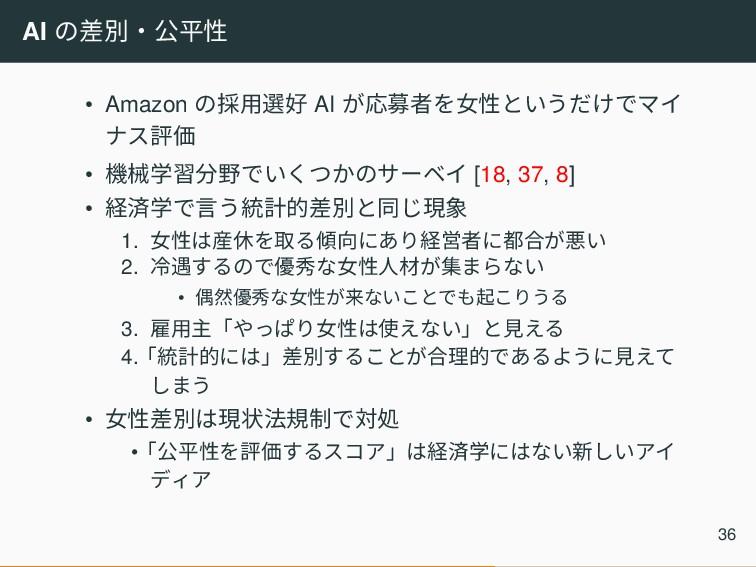AI の差別‧公平性 • Amazon の採用選好 AI が応募者を女性というだけでマイ ナス...