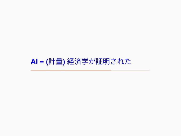 AI = (計量) 経済学が証明された