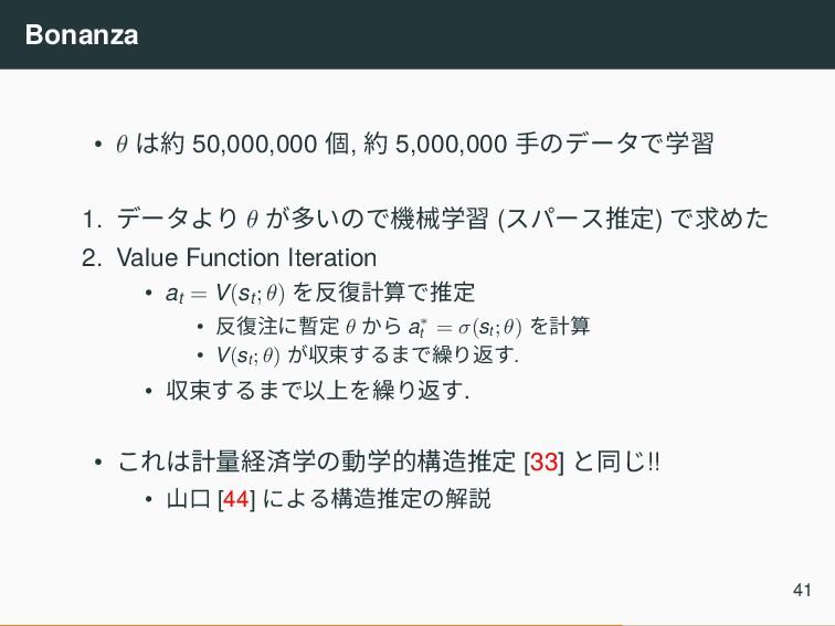 Bonanza • θ は約 50,000,000 個, 約 5,000,000 手のデータで...