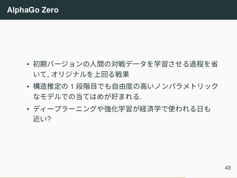 AlphaGo Zero • 初期バージョンの人間の対戦データを学習させる過程を省 いて, オ...