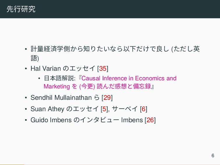 先行研究 • 計量経済学側から知りたいなら以下だけで良し (ただし英 語) • Hal Var...