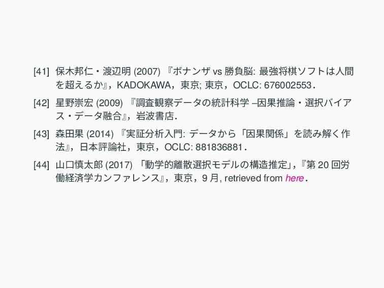 [41] 保木邦仁‧渡辺明 (2007) 『ボナンザ vs 勝負脳: 最強将棋ソフトは人間 を...