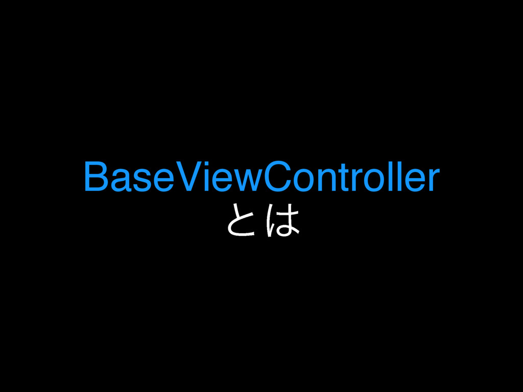 BaseViewController ͱ͸