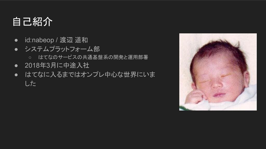 ● id:nabeop / 渡辺 道和 ● システムプラットフォーム部 ○ はてなのサービスの...