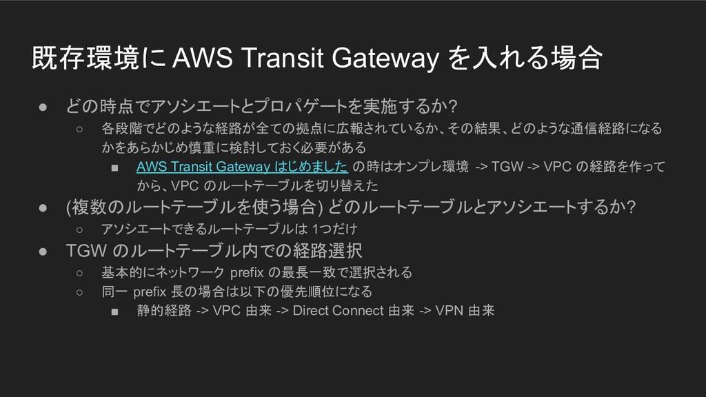 既存環境に AWS Transit Gateway を入れる場合 ● どの時点でアソシエートと...