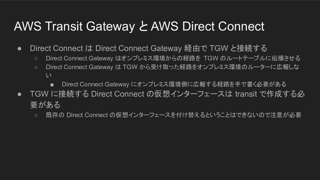 AWS Transit Gateway と AWS Direct Connect ● Dire...