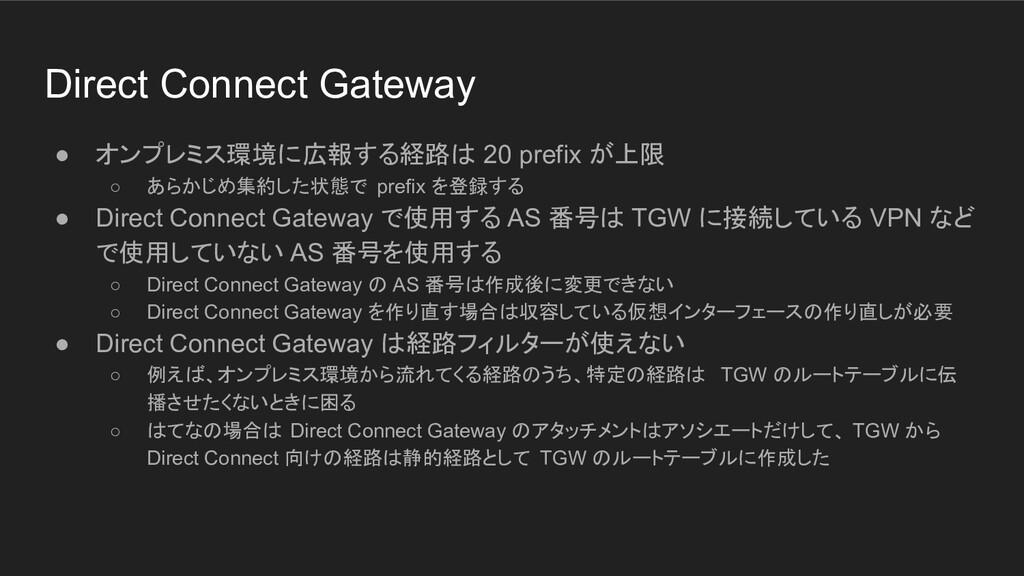 Direct Connect Gateway ● オンプレミス環境に広報する経路は 20 pr...