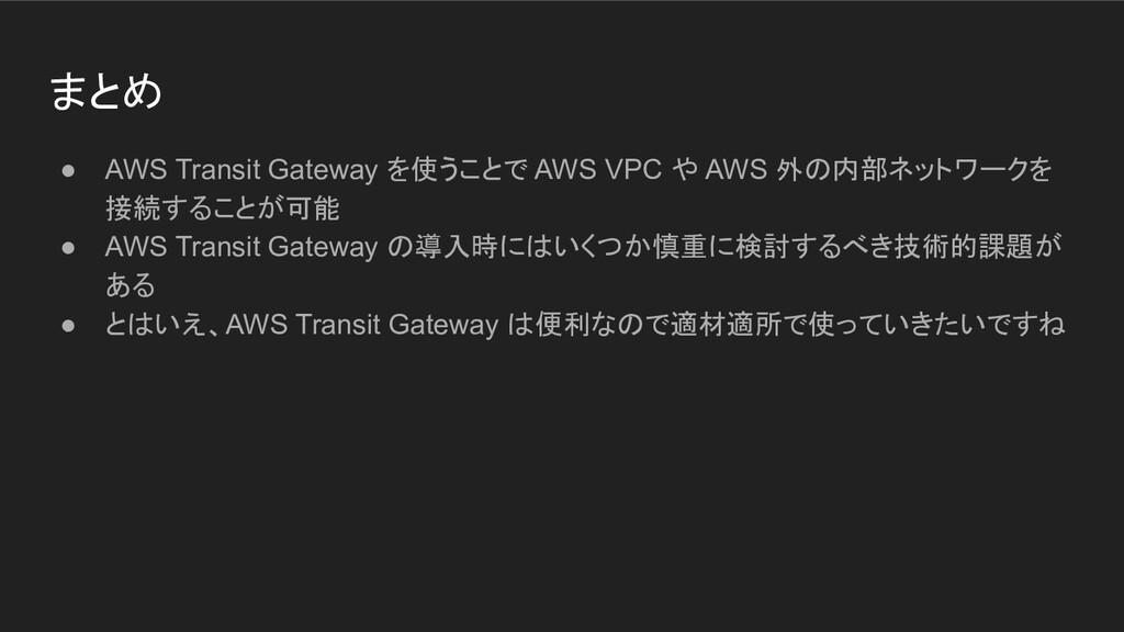 まとめ ● AWS Transit Gateway を使うことで AWS VPC や AWS ...